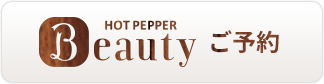 HOT PEPPER Beauty ご予約